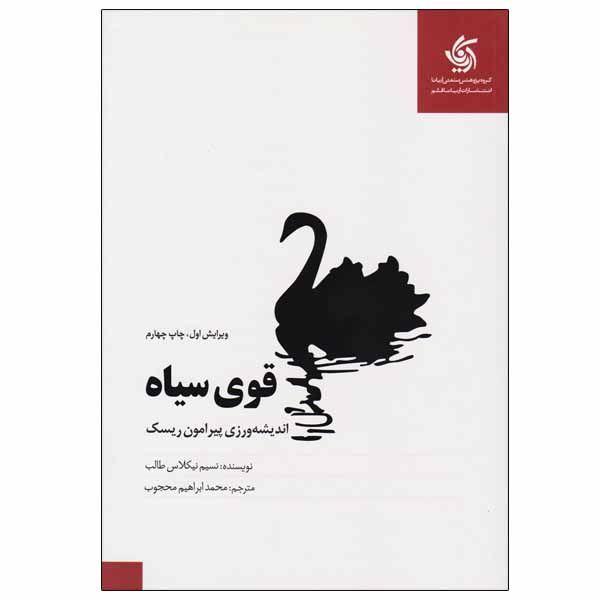 کتاب قوی سیاه اثر نسیم نیکلاس طالب نشر آریانا قلم