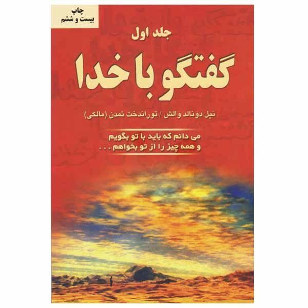 کتاب گفتگو با خدا اثر نیل دونالد والش انتشارات دایره جلد 1