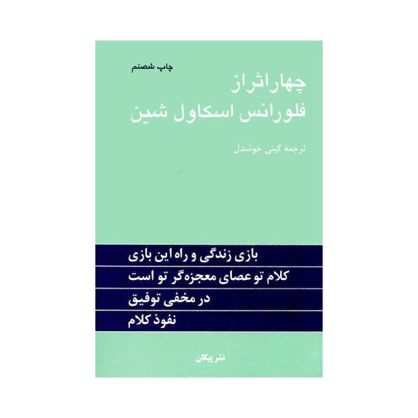 کتاب چهار اثر از فلورانس اسکاول شیناثر فلورانس اسکاول شین نشر پیکان
