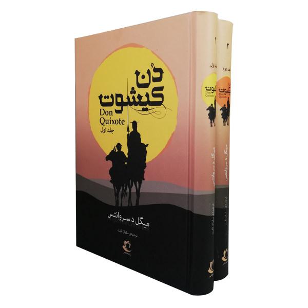 کتاب دن کیشوت اثر میگل د سروانتس انتشارات راه معاصر 2 جلدی