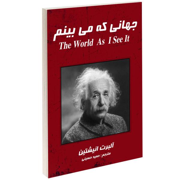 کتاب جهانی که می بینم اثر آلبرت انیشتین