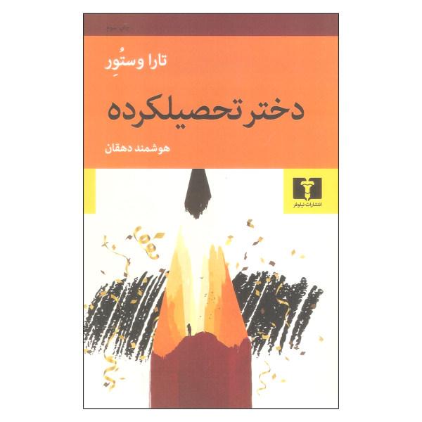 کتاب دختر تحصیلکرده اثر تارا وستور نشر نیلوفر