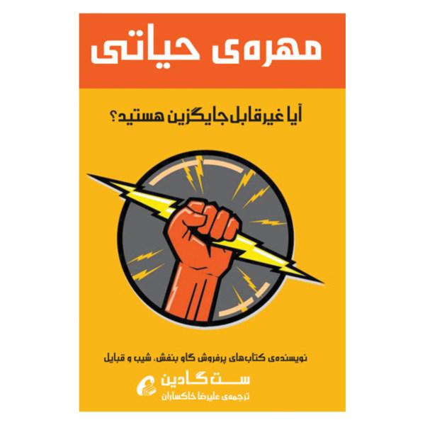 کتاب مهره ی حیاتی اثر ست گادین نشر آموخته