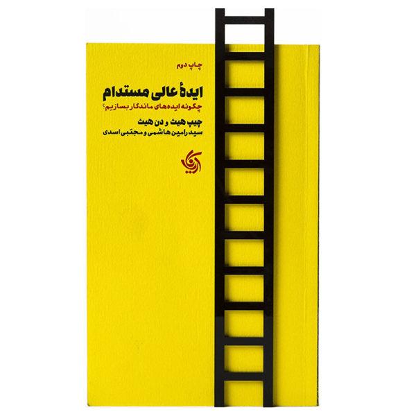 کتاب ایده عالی مستدام اثر چیپ هیث و دن هیث نشر آریاناقلم