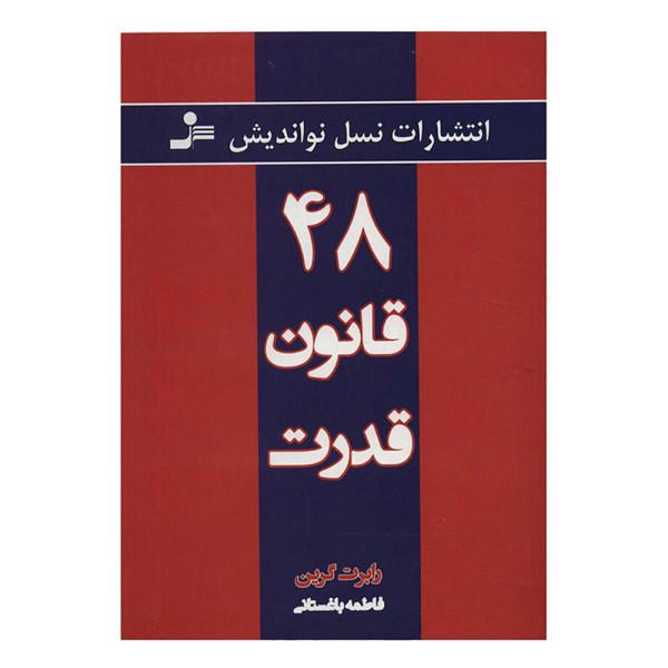 کتاب 48 قانون قدرت اثر رابرت گرین نشر نسل نواندیش